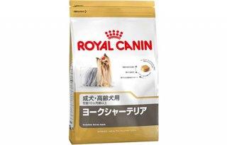 ロイヤルカナン / ヨークシャーテリア 成犬〜高齢犬用