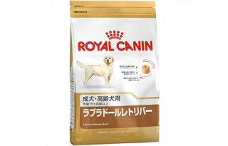 ロイヤルカナン / ラブラドールレトリバー 成犬〜高齢犬用