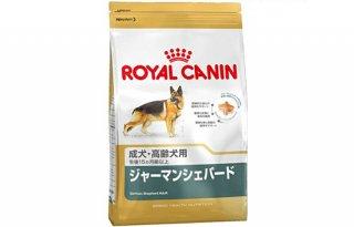 ロイヤルカナン / ジャーマンシェパード 成犬〜高齢犬用