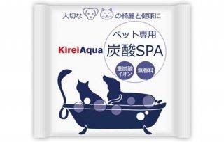 ペット専用重炭酸入浴剤/キレイアクア/Kirei Aqua