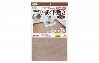 ペット用トイレ下敷きマット/ サンコー