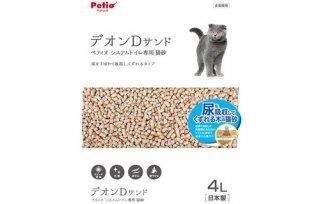 猫システムトイレ用 トイレに流せる猫砂デオンDサンド 4L