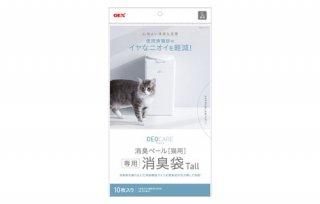 デオケア (DEOCARE) / 消臭ペール 猫用消臭袋