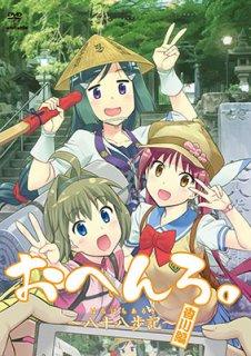『おへんろ。〜八十八歩記〜』 香川編DVD