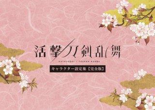 【活撃 刀剣乱舞】キャラクター設定集 完全版