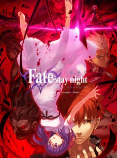 <早期特典無し>【ufotable限定特典付】劇場版 「Fate/stay night [Heaven's Feel]�.lost butterfly」 Blu-ray Disc【完全限定生産版】