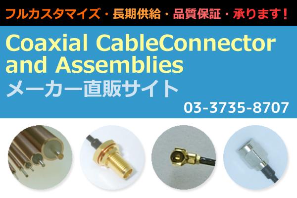 [同軸ケーブルと同軸コネクタの日本エレパーツ]Coaxial Cable and Connector and Assemblies
