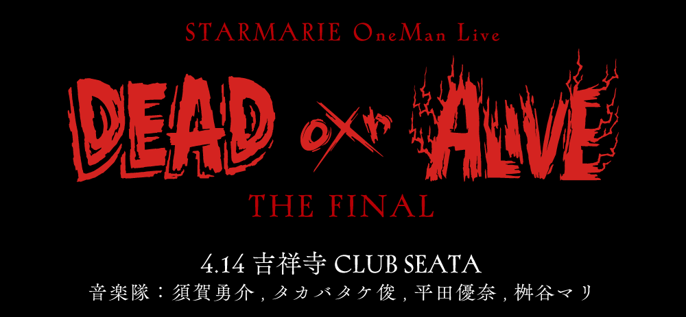 DEAD or ALIVE THE FINAL