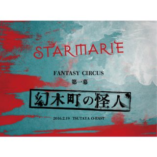 【DVD】FANTASY CIRCUS ~第一幕 幻木町の怪人~<img class='new_mark_img2' src='//img.shop-pro.jp/img/new/icons24.gif' style='border:none;display:inline;margin:0px;padding:0px;width:auto;' />