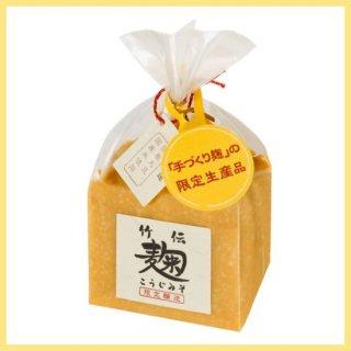 竹伝麹みそ (袋入)