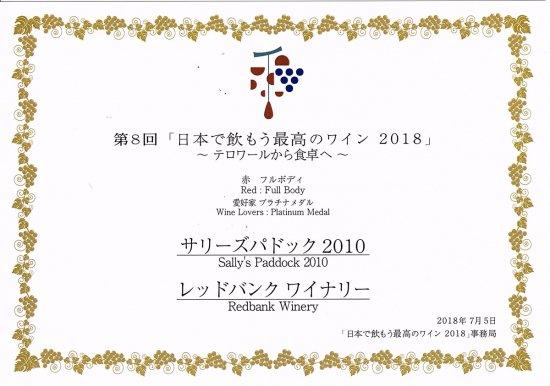 サリーズパドック(赤重口) 「日本で飲もう最高のワイン2018」赤重口部門でプラチナ賞を受賞!このワイン1本から送料無料!【画像6】