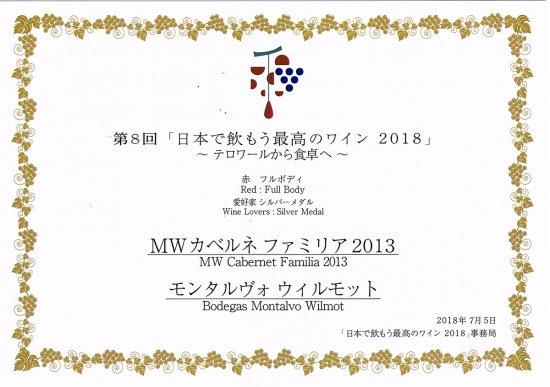 「日本で飲もう最高のワイン2018」で今年も受賞!【画像3】
