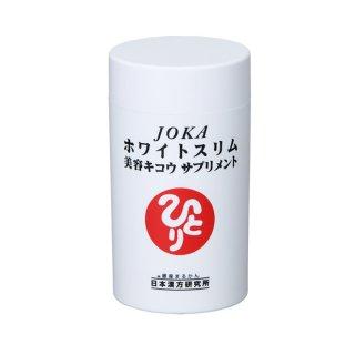 JOKAホワイトスリム美容キコウサプリメント