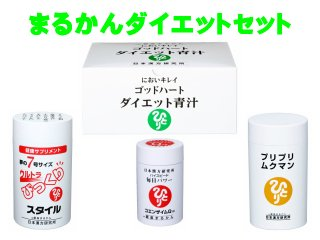 まるかんダイエットセット(ダイエット青汁)