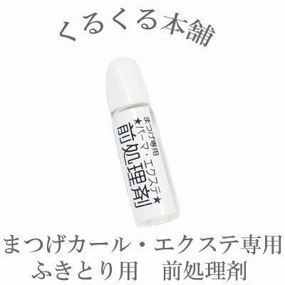 まつげカール&エクステ用 前処理材 まつげ専用クリーナー[10ml]