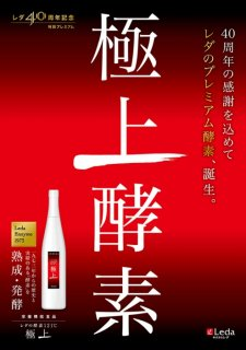 レダの酵素121℃ 極上1本箱(化粧箱)【正規品・送料無料】