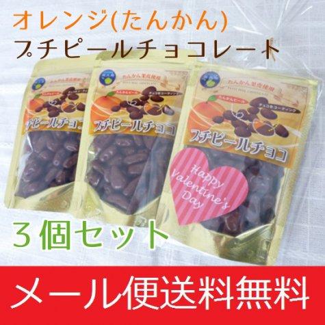 <メール便送料無料>屋久島オレンジプチピールチョコ(45g)3個セット