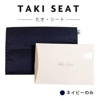 たき・シート