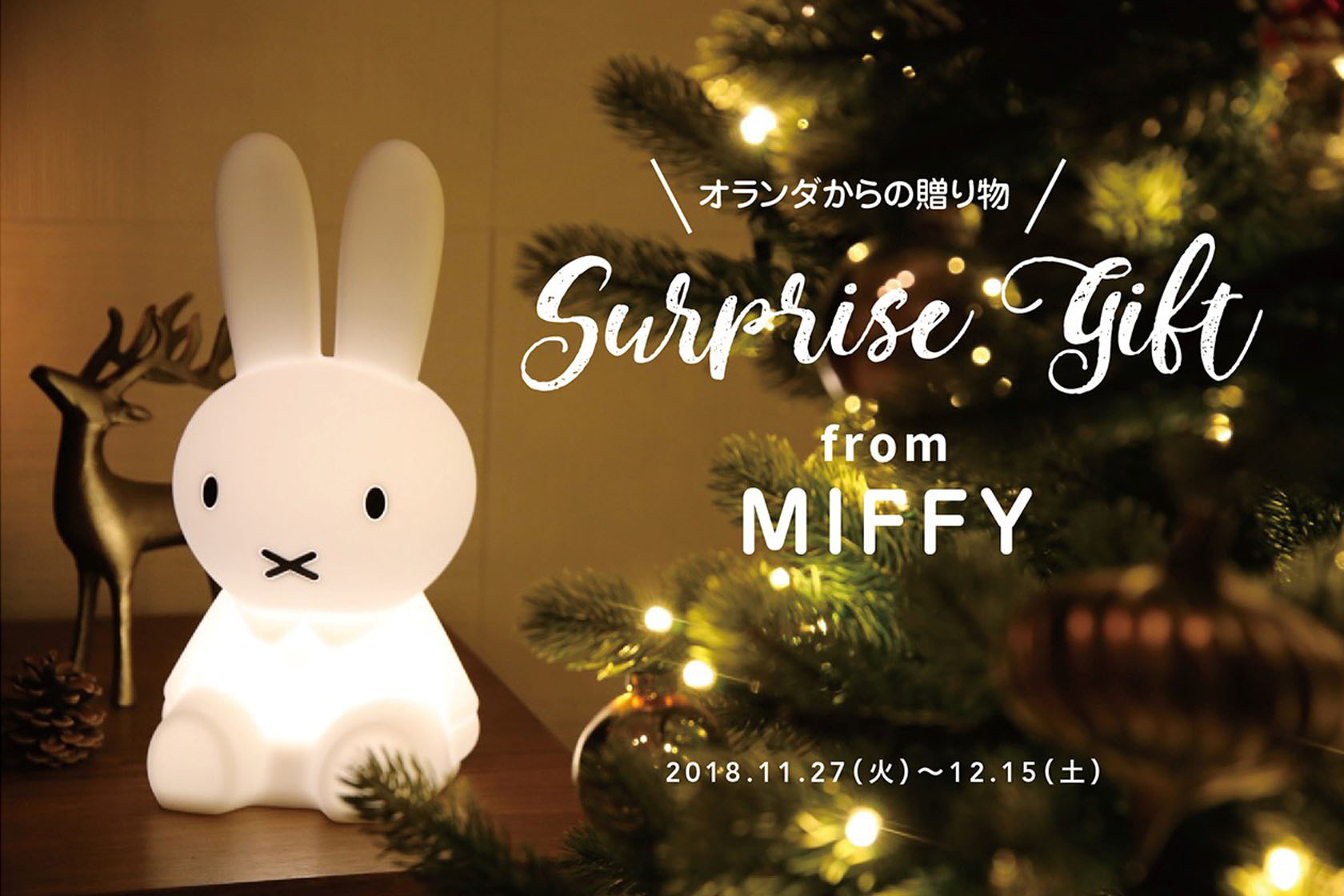 SUPRISE GIFT from MIFFY