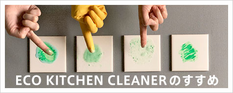 ECO KITCHEN CLEANERのすすめ〉