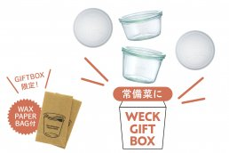 <img class='new_mark_img1' src='//img.shop-pro.jp/img/new/icons8.gif' style='border:none;display:inline;margin:0px;padding:0px;width:auto;' />WECK GIFT BOX (MOLD 230ml×1・300ml×1)