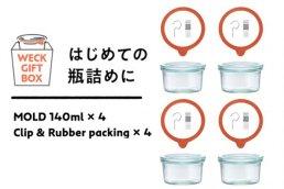 【期間限定おまけ付き】WECK GIFT BOX (MOLD 140ml×4)
