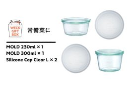 WECK GIFT BOX <br> [MOLD 240ml×1・300ml×1]