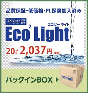 エコツーライト バックインBOX