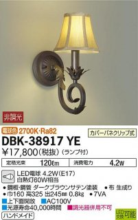 DBK-38917YE ブラケット 大光電機(DAIKO)