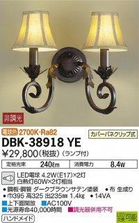 DBK-38918YE ブラケット 大光電機(DAIKO)