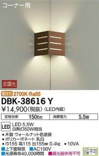 DBK-38616Y ブラケット 大光電機(DAIKO)