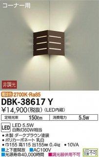 DBK-38617Y ブラケット 大光電機(DAIKO)