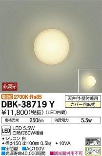 DBK-38719Y ブラケット 大光電機(DAIKO)
