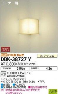 DBK-38727Y ブラケット 大光電機(DAIKO)