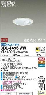 DDL-4496WW ダウンライト 大光電機(DAIKO)