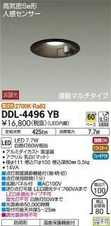 DDL-4496YB ダウンライト 大光電機(DAIKO)