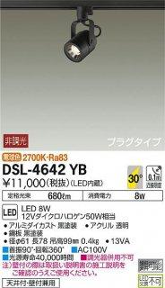 DSL-4642YB スポットライト 大光電機(DAIKO)