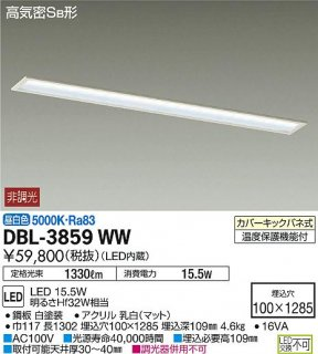 DBL-3859WW キッチンライト 大光電機(DAIKO)