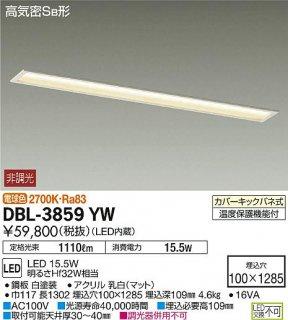 DBL-3859YW キッチンライト 大光電機(DAIKO)