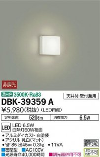 DBK-39359A シーリングライト 大光電機(DAIKO)