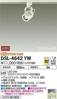 DSL-4642YW スポットライト 大光電機(DAIKO)