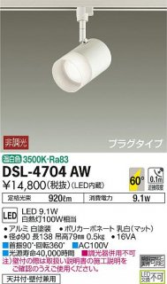 DSL-4704AW スポットライト 大光電機(DAIKO)