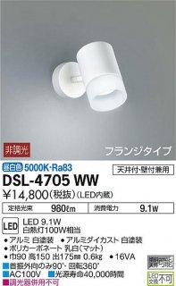 DSL-4705WW スポットライト 大光電機(DAIKO)