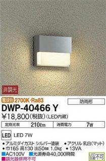 DWP-40466Y 屋外灯 大光電機(DAIKO)