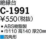 C-1991 オプション 大光電機(DAIKO)