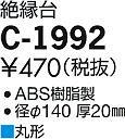 <img class='new_mark_img1' src='https://img.shop-pro.jp/img/new/icons29.gif' style='border:none;display:inline;margin:0px;padding:0px;width:auto;' />C-1992 オプション 大光電機(DAIKO)  即日発送対応可能 在庫確認必要
