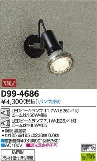 D99-4686 屋外灯 ランプ別売 大光電機(DAIKO)