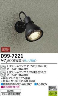 D99-7221 屋外灯 ランプ別売 大光電機(DAIKO)