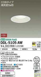 DDL-5105AW ダウンライト 大光電機(DAIKO)