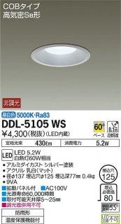 DDL-5105WS ダウンライト 大光電機(DAIKO)